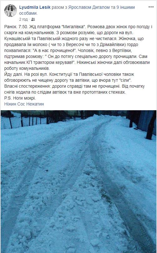 дороги, сніг, КП