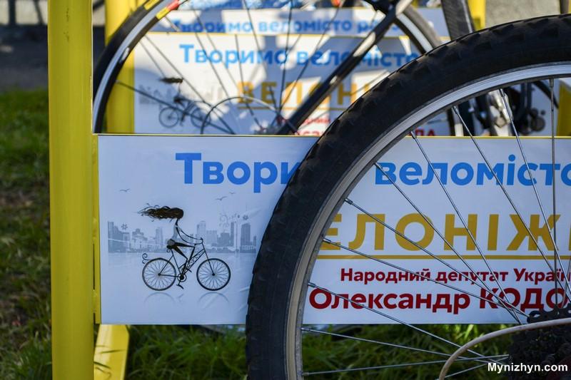 Велопарковки у Ніжині, нежин велопарковки, олександр кодола ніжин, фото олександр маолаш, ніжин фото