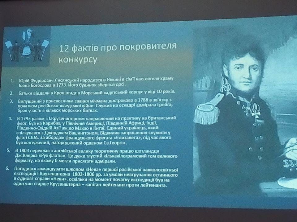 презентація, Юрій Лисянський