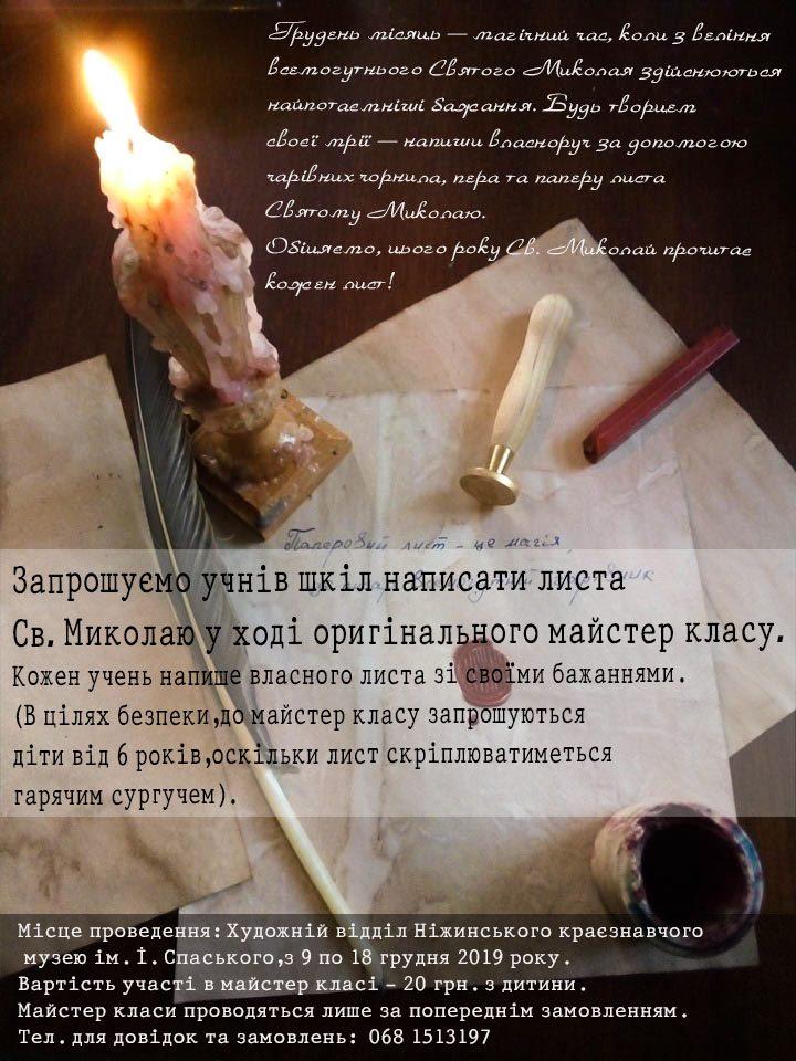 лист, школярі, Святий Миколай