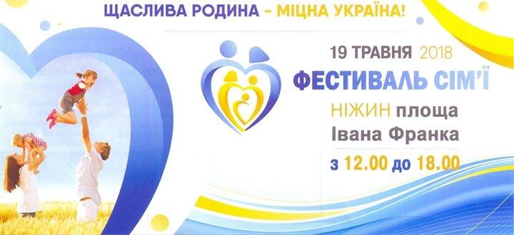 «Щаслива родина – міцна Україна», фестиваль, діти