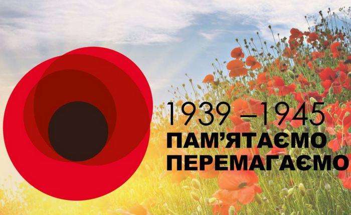 Друга світова, Ніколи знову, день пам'яті та примирення